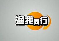 《渔我同行》第173集 初探柘林湖