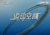 《水库钓鱼视频》CCTV野钓全攻略 第4集