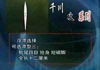 《鄧剛釣魚視頻》 第02集 如何垂釣小鯽魚