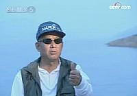 《野钓全攻略》CCTV5钓鱼教学之野钓全攻略 第3集