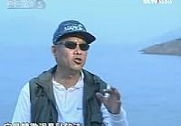 《野钓全攻略》CCTV5钓鱼教学之野钓全攻略 第4集