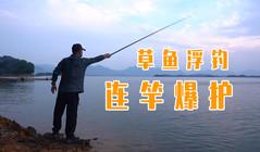 《游钓中国7》全泳层寻钓柘林水库,草鱼浮钓连竿爆护!